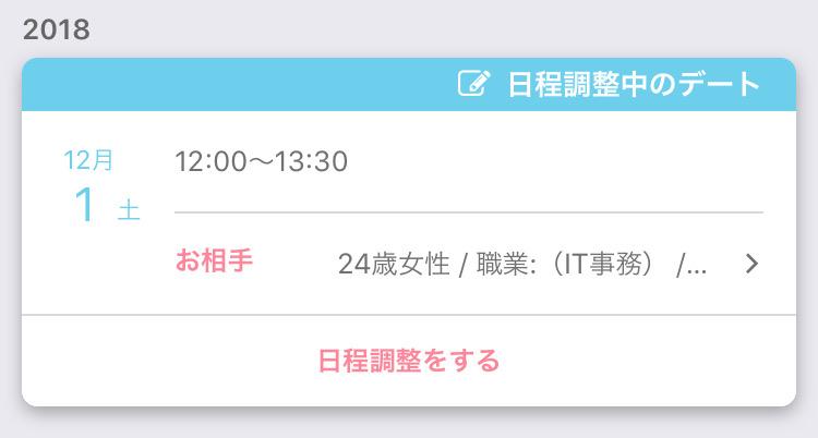Postponement date