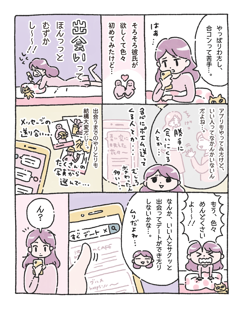 Date story02