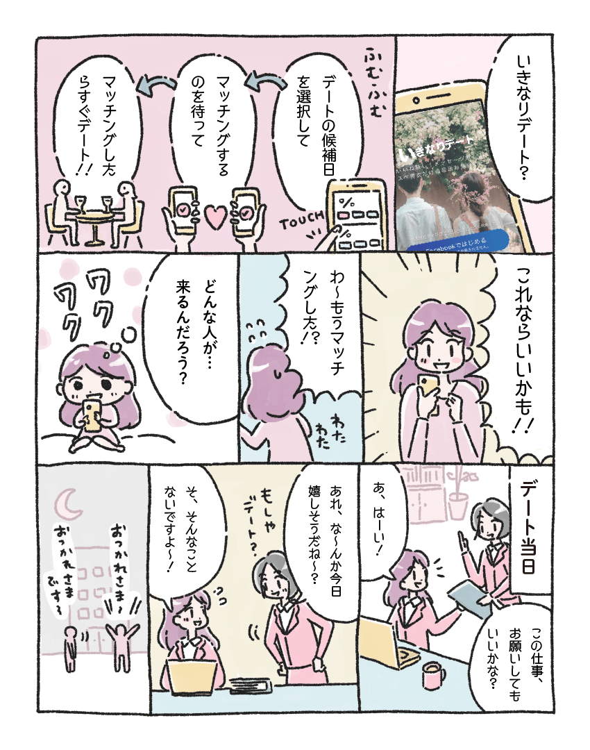 Date story03