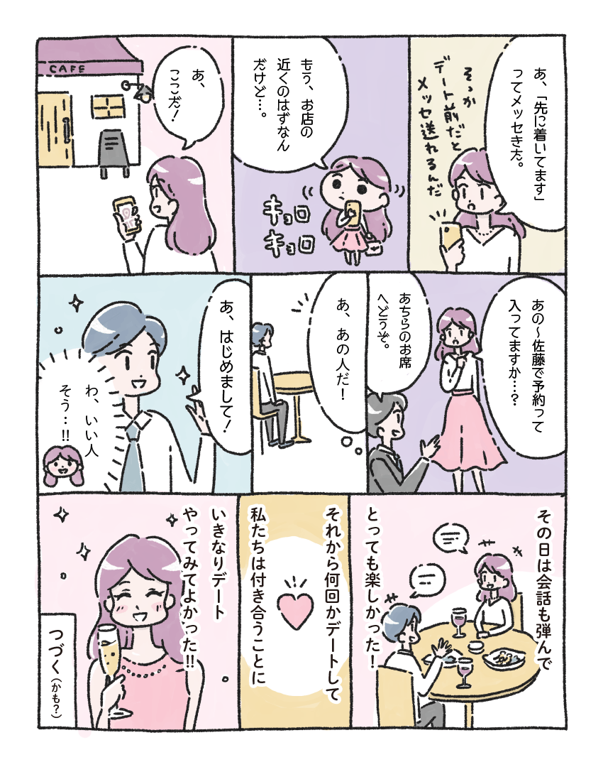 Date story04