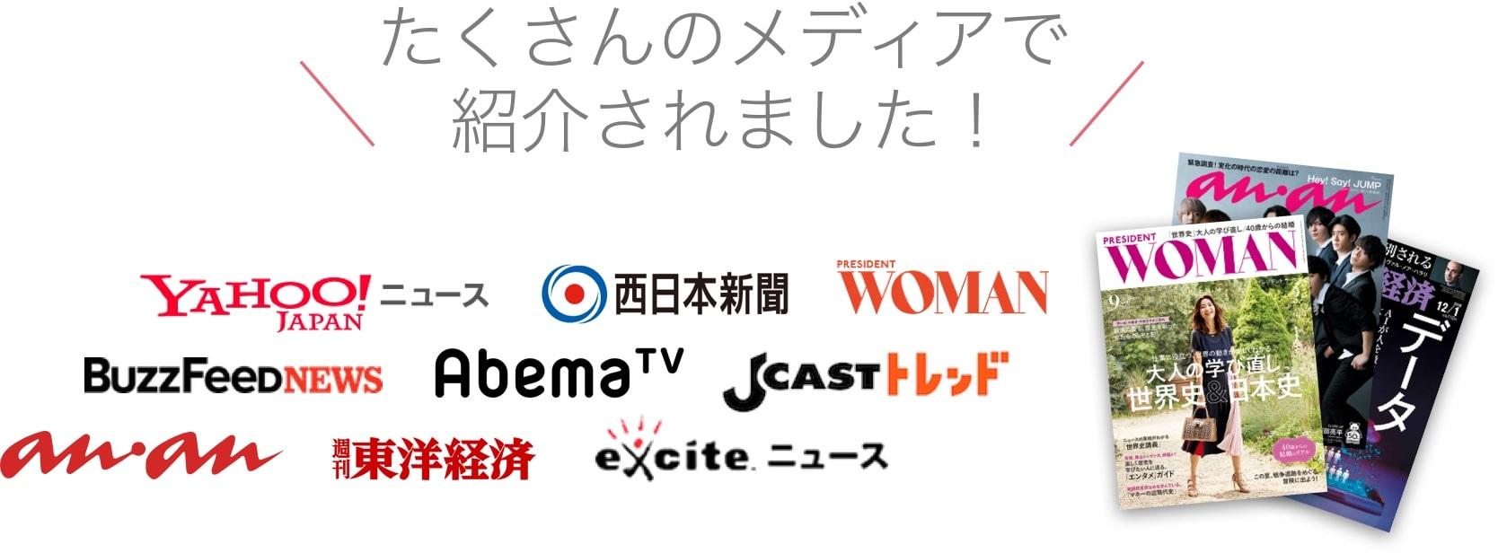 メディア紹介_PC